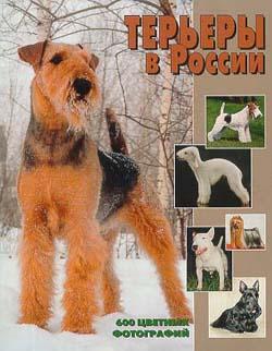 Книга «Терьеры в России», автор-составитель Е. Сенашенко. Москва, «ИПОЛ», 1997 год